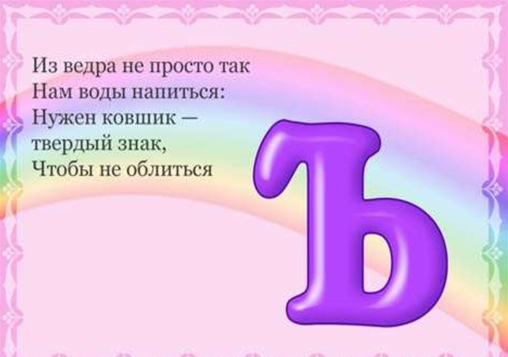 стихи про букву ъ