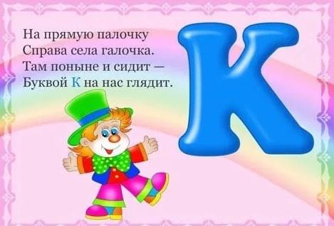 стихи на букву К