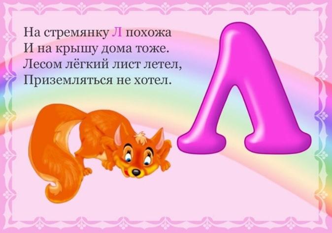 стихи про букву Л
