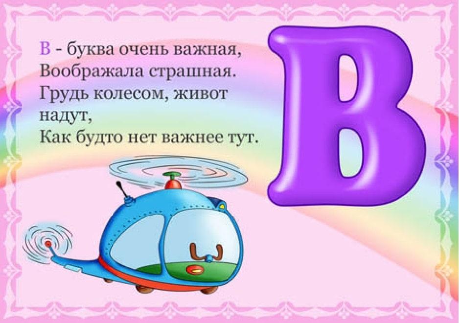 картинки с буквами в стихах девочки частенько