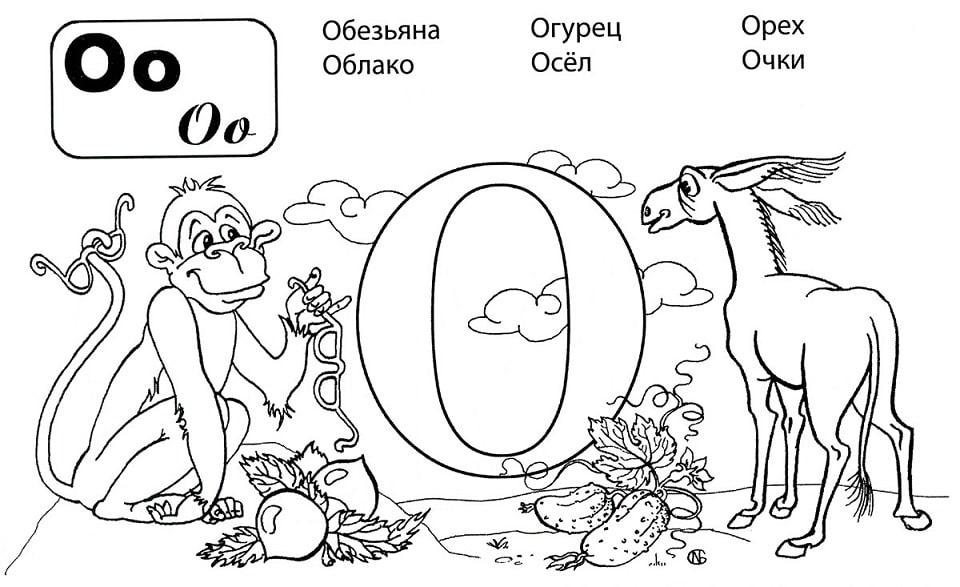 буква о картинки для детей загадка