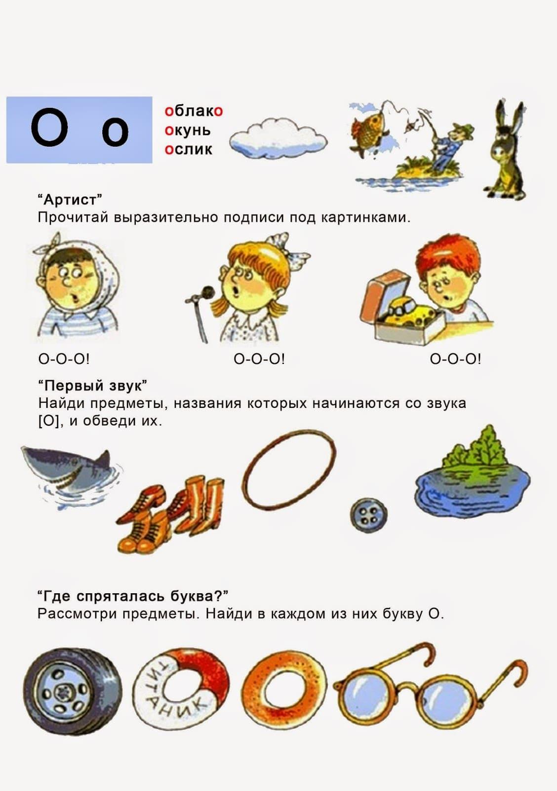буква о картинки для детей развитие речи