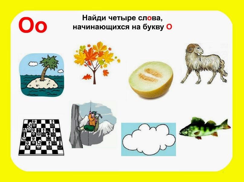 буква О картинки для детей