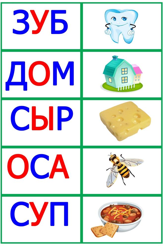 слова из трех букв для детей