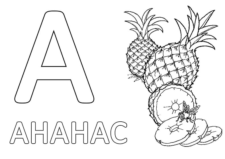 слова на букву А для детей в начале слова - ананас