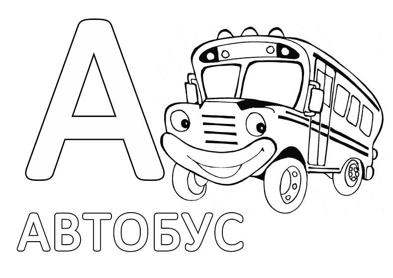 слова на букву А для детей в начале слова - автобус