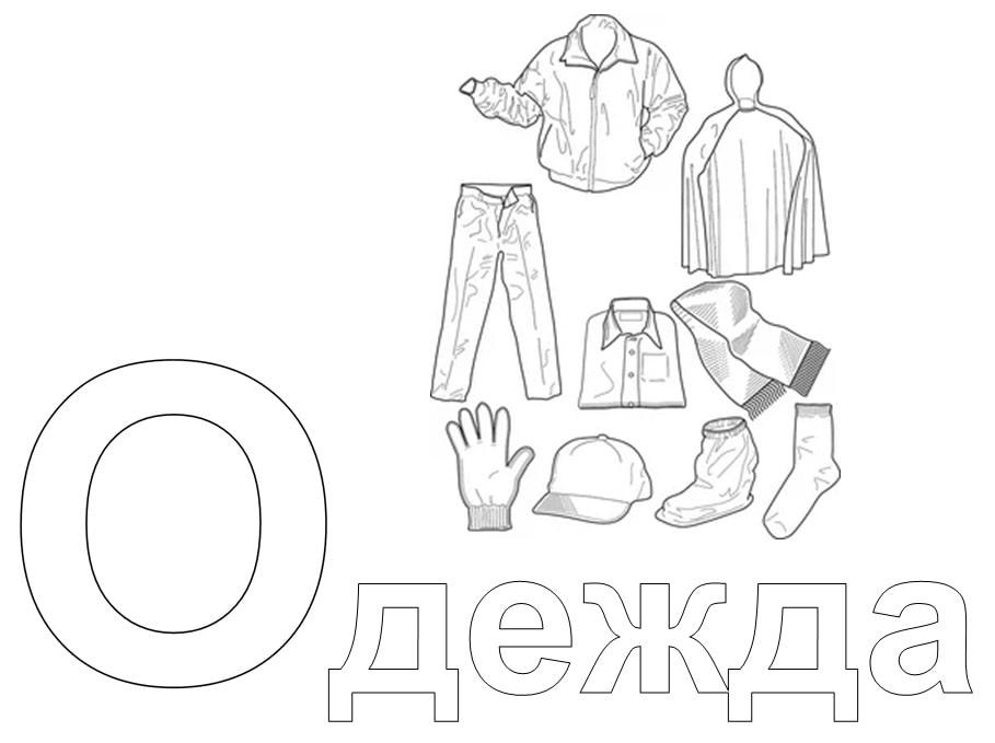 слова на букву О для детей в начале слова - одежда