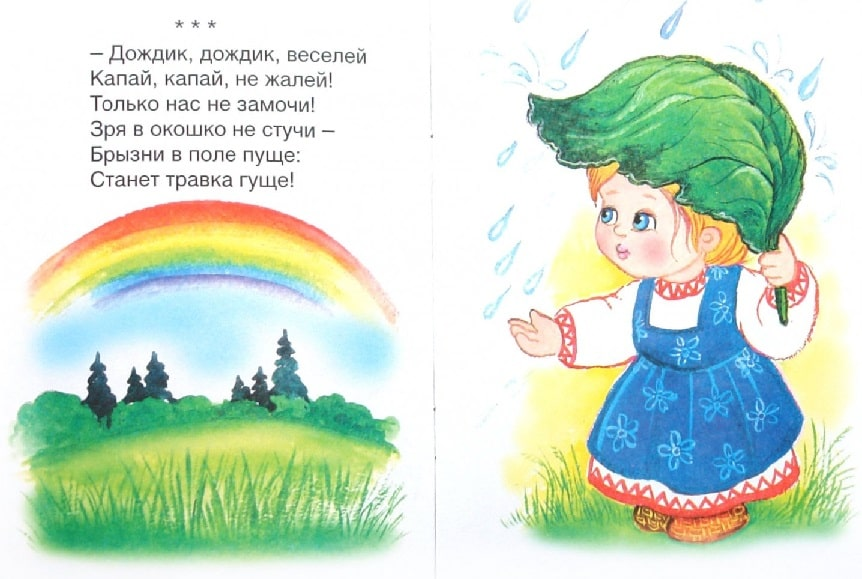 стихи про дождик для детей