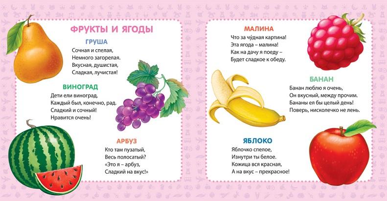 загадки про овощи и фрукты для детей 4-5 лет