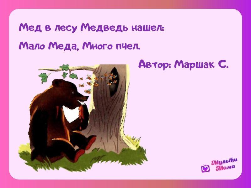 стихи про букву м