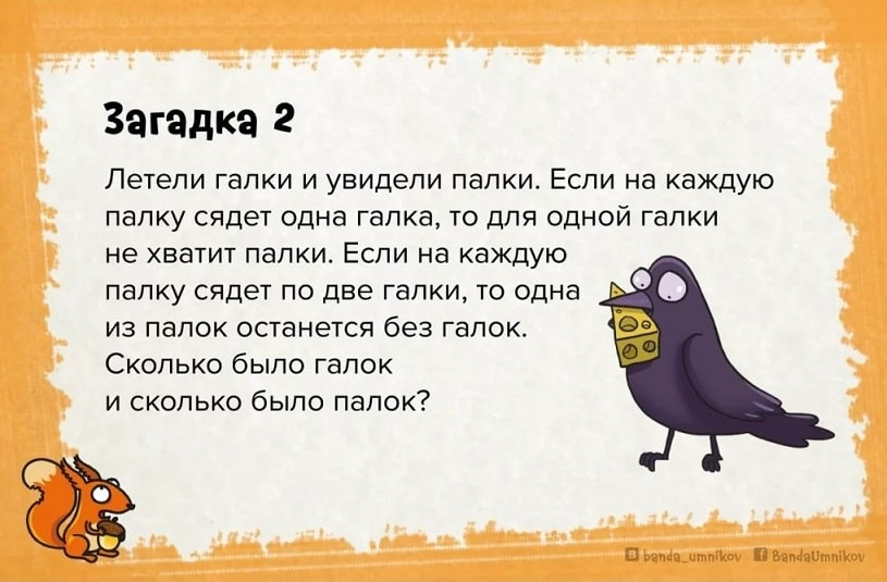 загадки для детей 6 7 лет