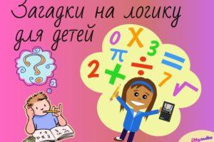 загадки на логику для детей