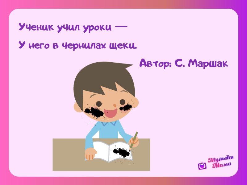 стихи про букву у