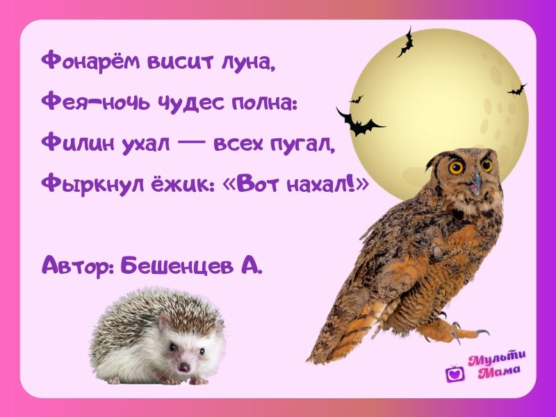 стихи про букву ф