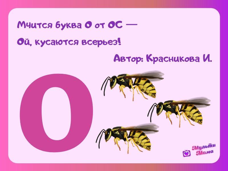 стихи про букву О