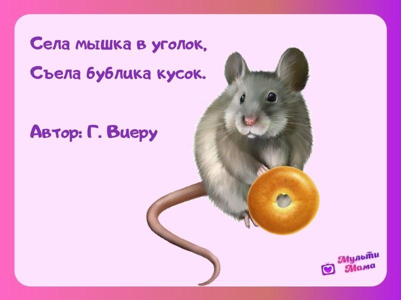 стихи про букву с