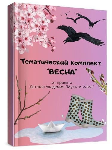 тематический комплект весна