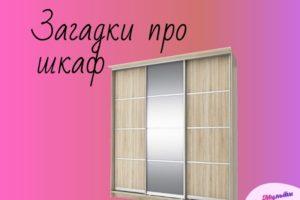 загадка про шкаф