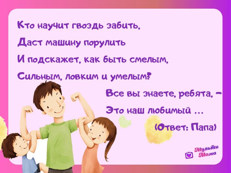 загадки про семью