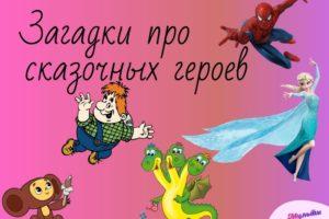 загадки про сказочных героев