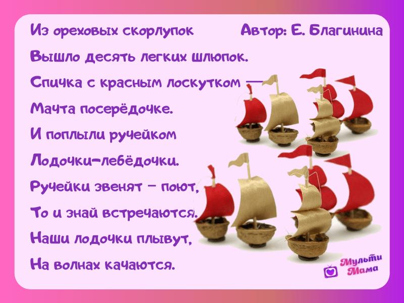 благинина стихи для детей