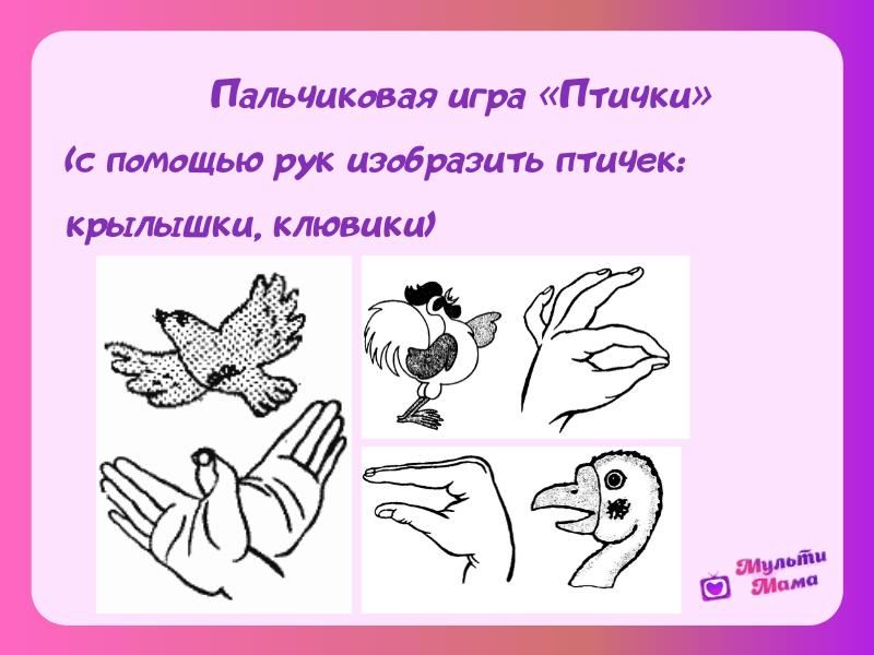 пальчиковая игра весна