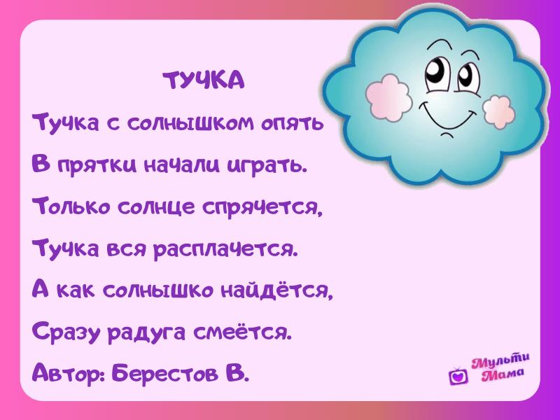 стихи берестова для детей