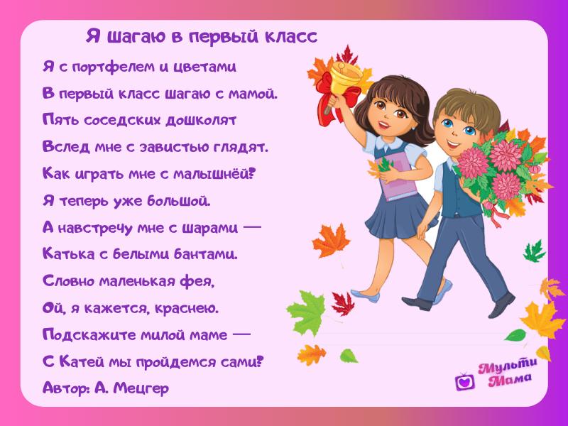 Короткие стихи про 1 сентября для первоклассников