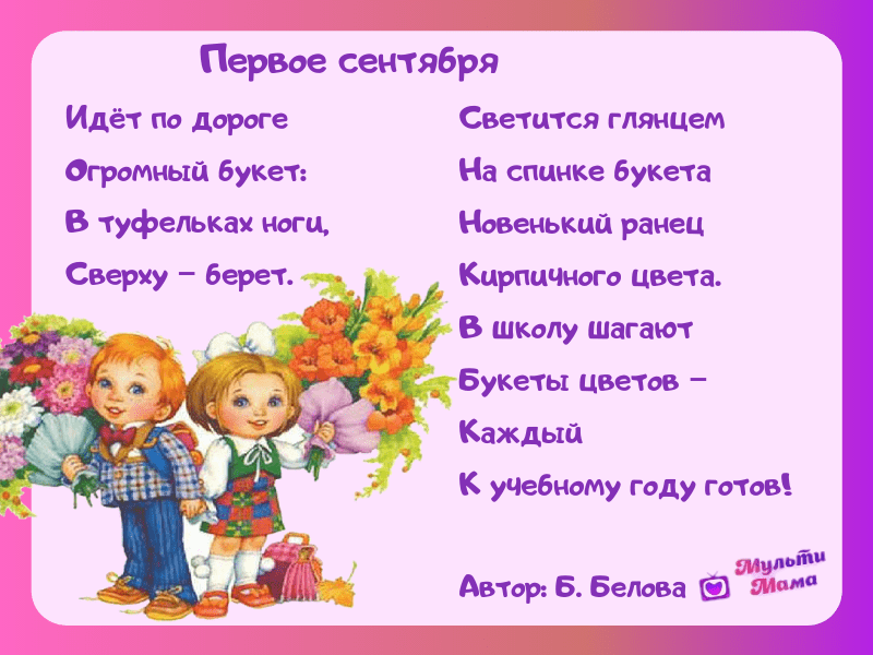 стихи на 1 сентября