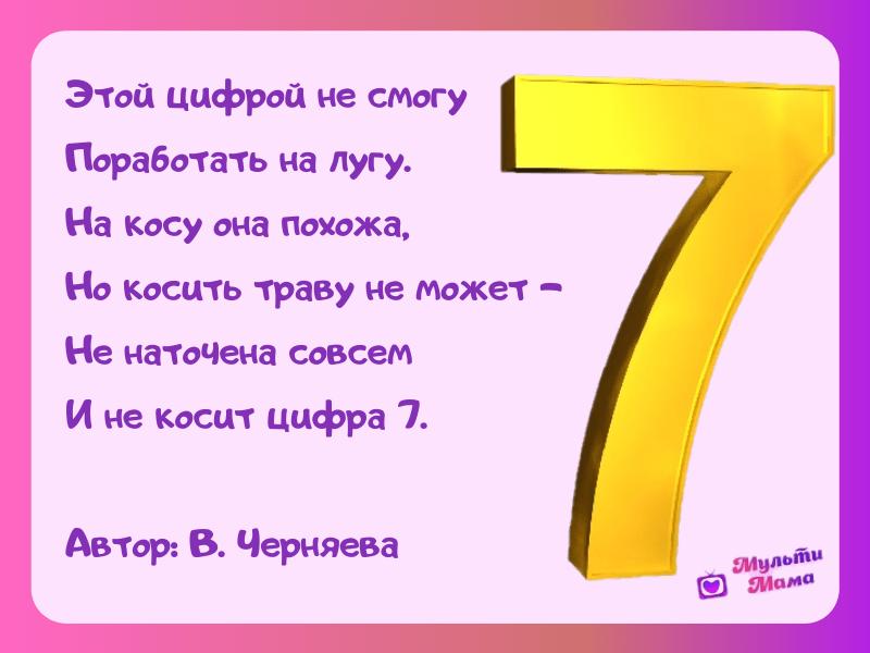 стихи про цифры