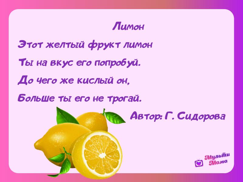 стихи про лимон