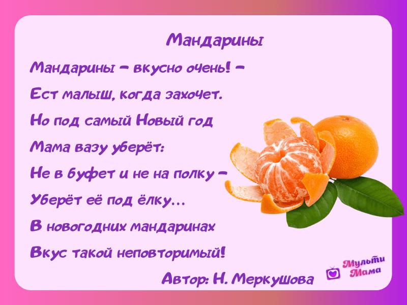 стихи про мандарин