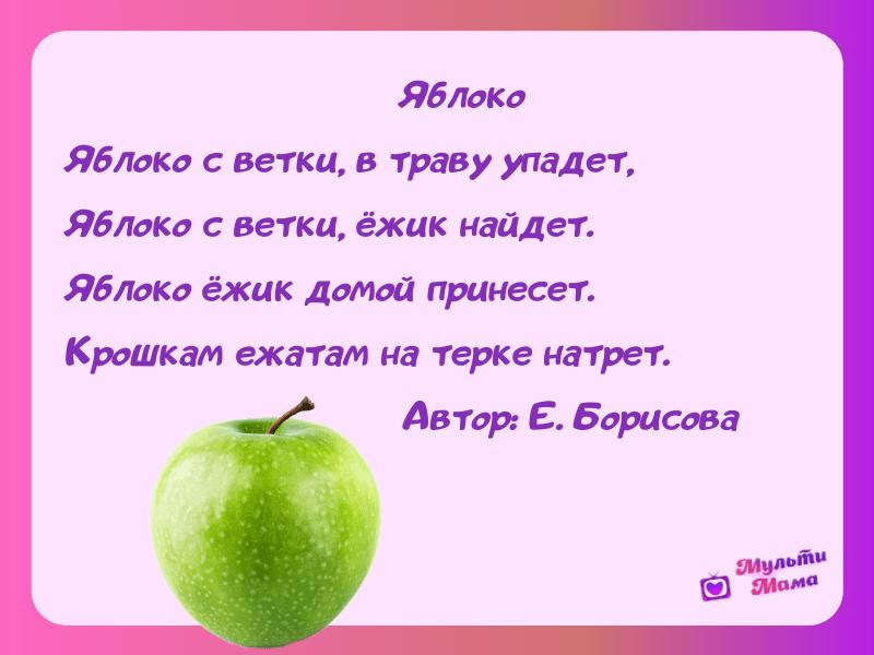 стихи про яблоко