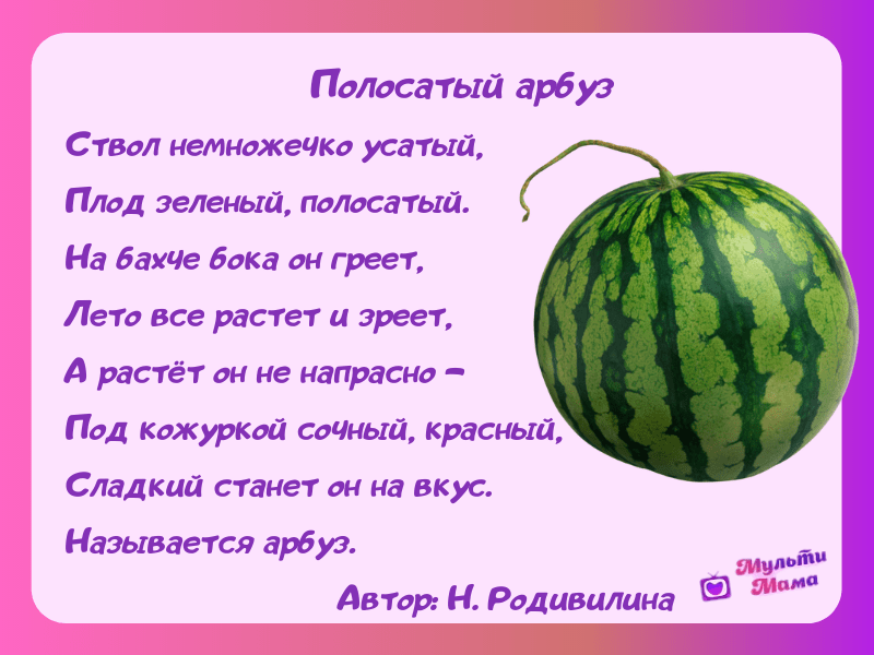 стихи про арбуз