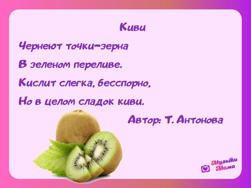 стихи про киви