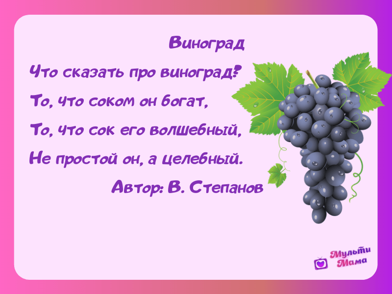 стихи про виноград