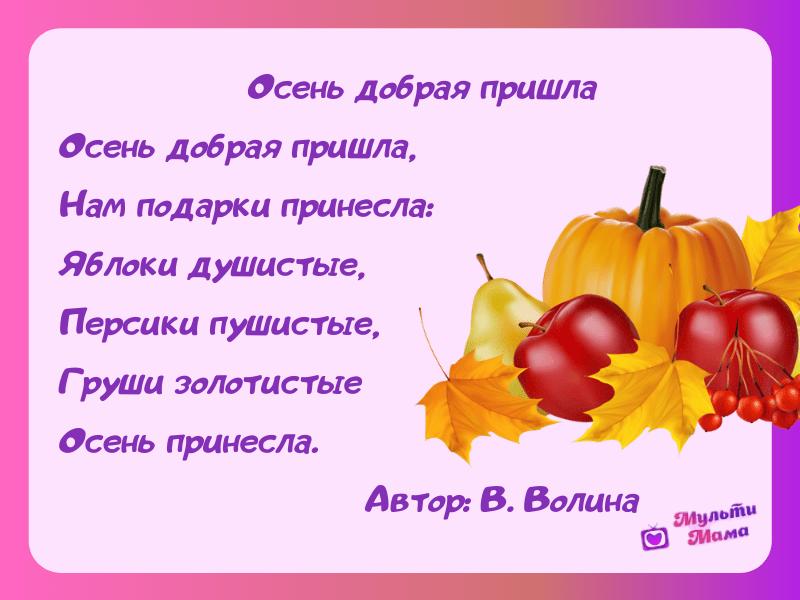 стихи про фрукты