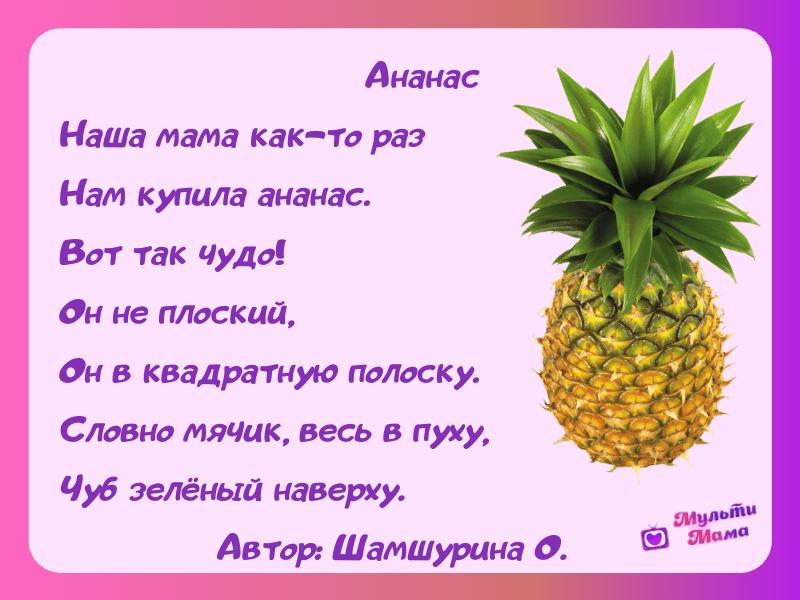 стихи про ананас