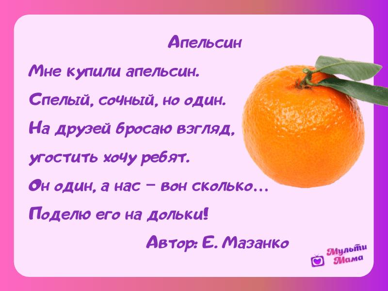стихи про апельсин
