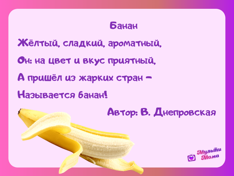 стихи про банан