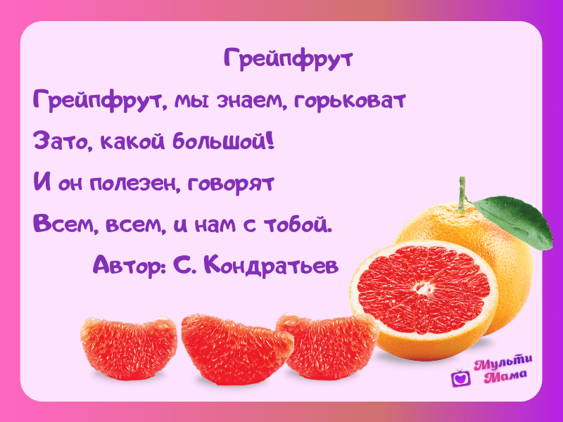 стихи про грейпфрут