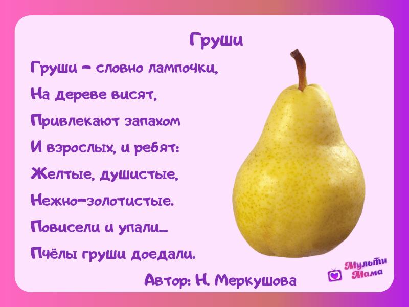 стихи про грушу