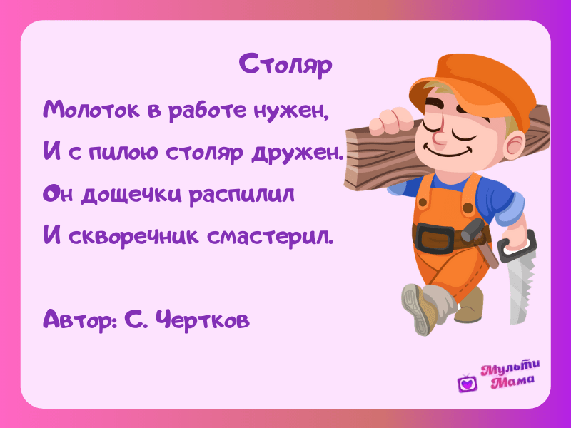 стихи про профессии