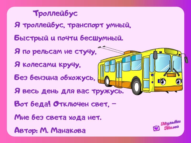 стихи про транспорт