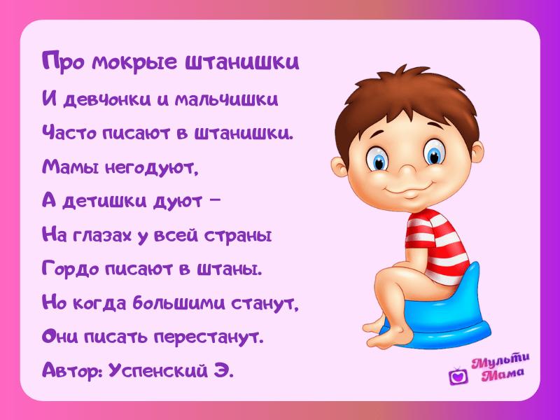 стихи успенского для детей