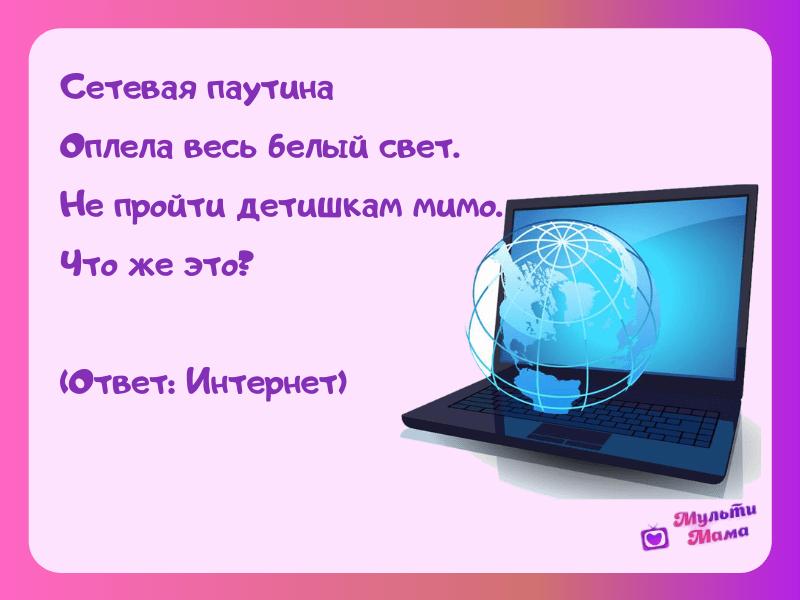 загадки про компьютер