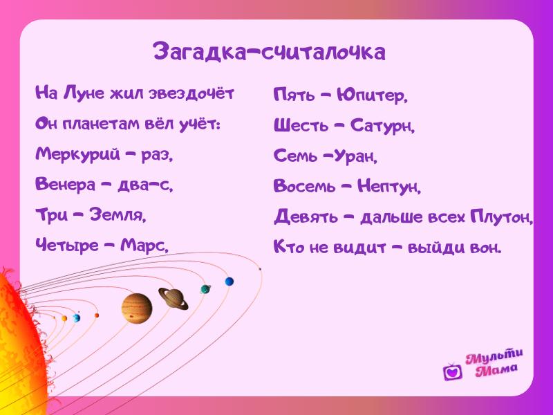 загадка про космос