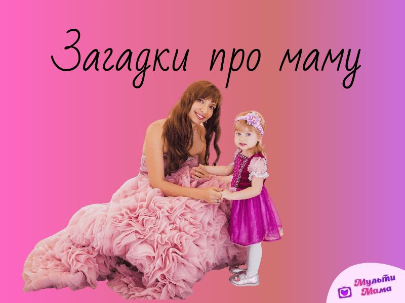 загадки про маму