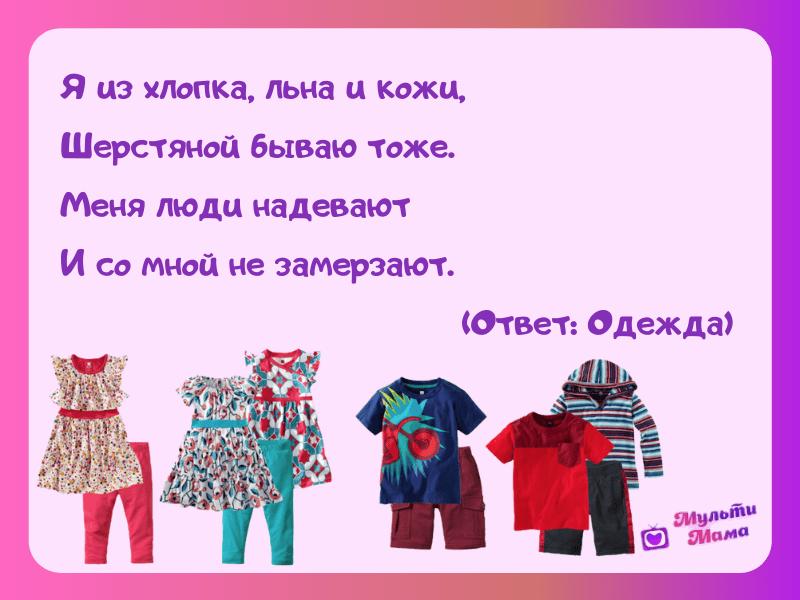 загадки про одежду