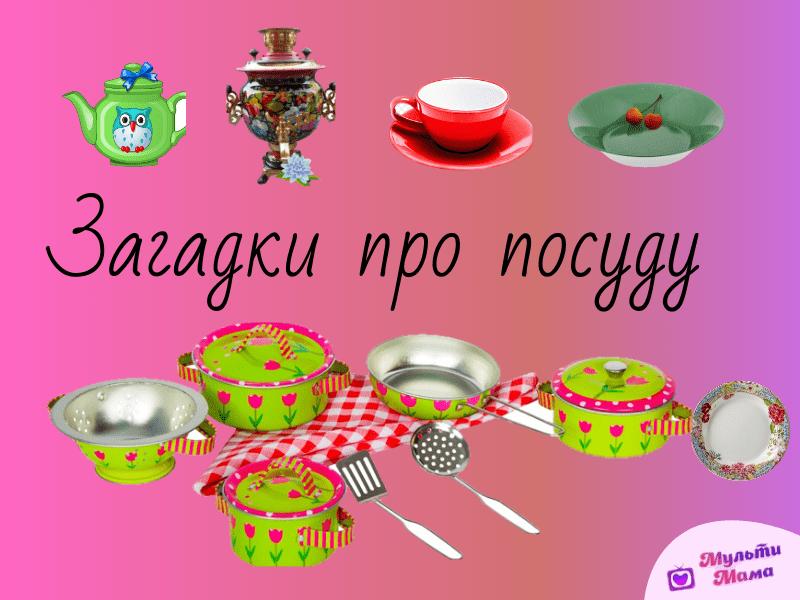 загадки про посуду